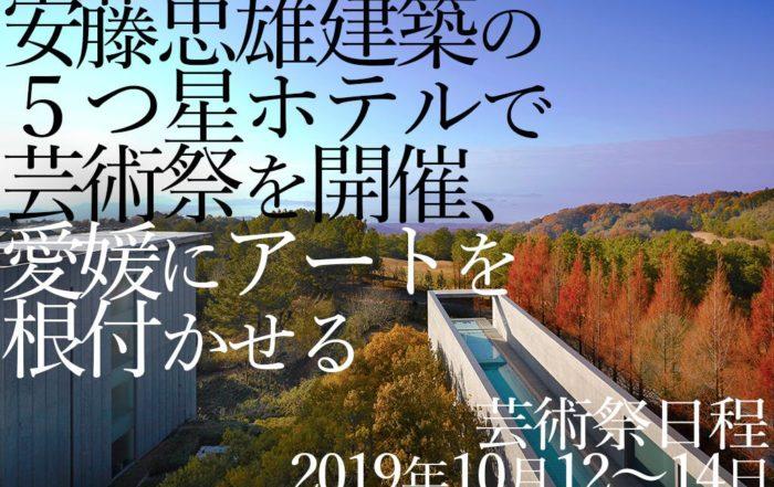 瀬戸内リトリート青凪 芸術誌
